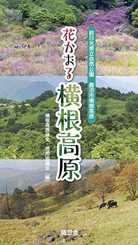 花かおる横根高原 (前日光県立自然公園 鹿沼市横根高原)