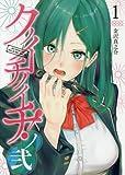 クノイチノイチ! ノ弐 1 (ヤングジャンプコミックス)