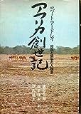 アフリカ創世記―殺戮と闘争の人類史 (1973年)
