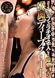 選りすぐりのフェラチオ名人による殿堂入り喉奥ディープスロートコレクション [DVD]