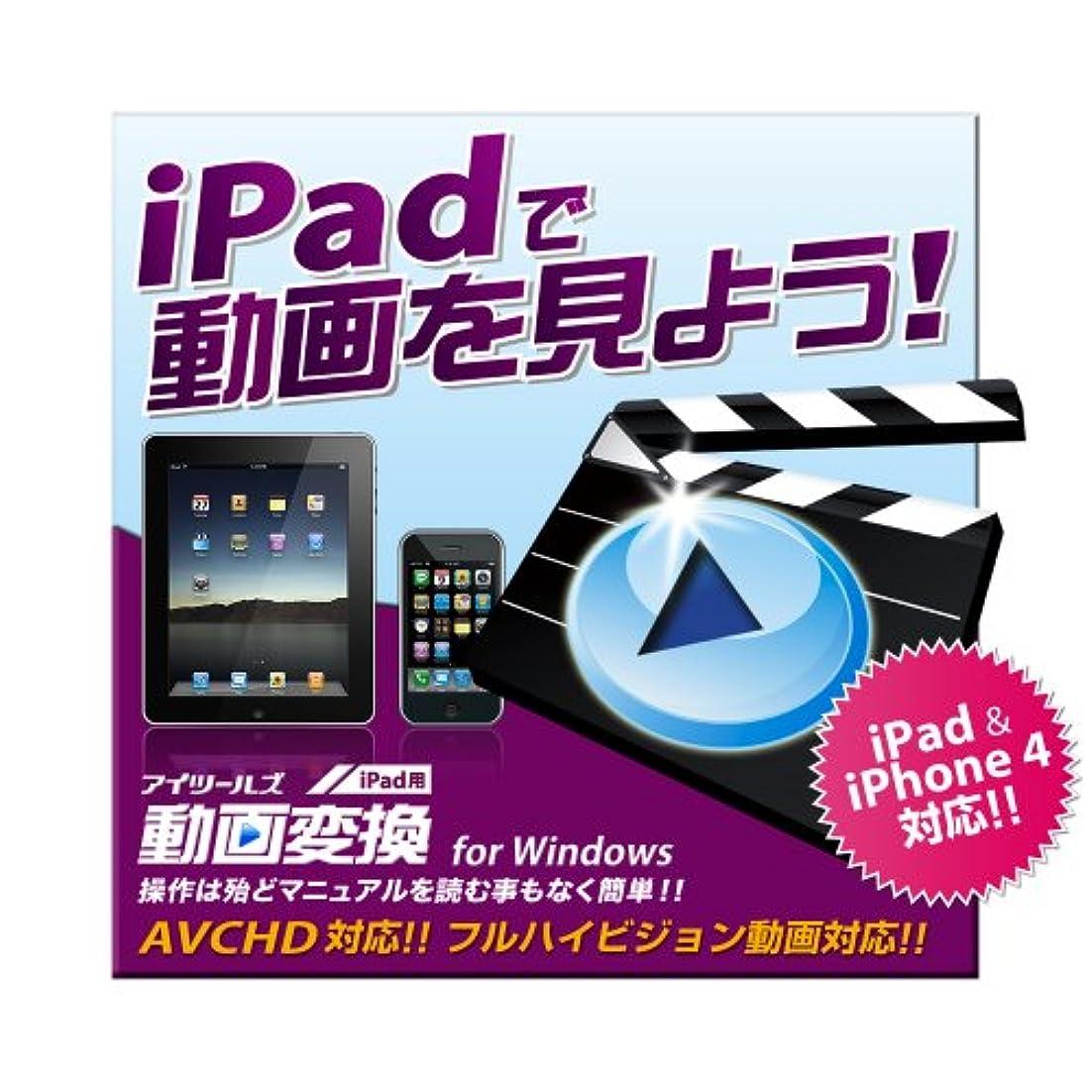 レールしっかり壊れたiTools動画変換 iPad用 for Windows [ダウンロード]