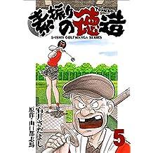 素振りの徳造 5巻 (石井さだよしゴルフ漫画シリーズ)