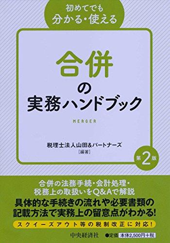 初めてでも分かる・使える 合併の実務ハンドブック(第2版)
