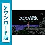 リンクの冒険 [WiiUで遊べるファミリーコンピュータソフト][オンラインコード]