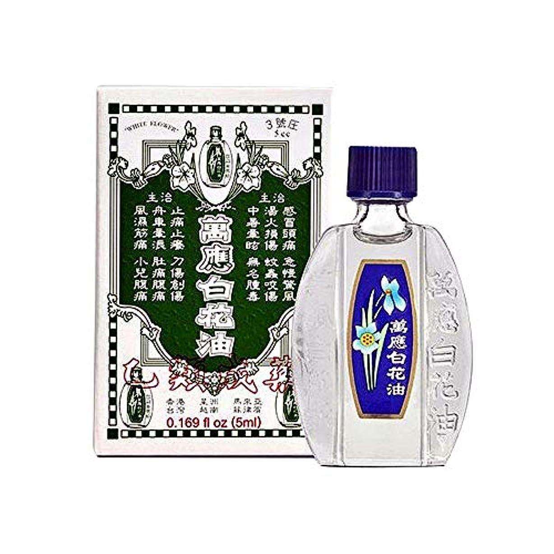スクラッチオアシス彫る《萬應白花油》 台湾の万能アロマオイル 万能白花油 5ml 《台湾 お土産》 [並行輸入品]
