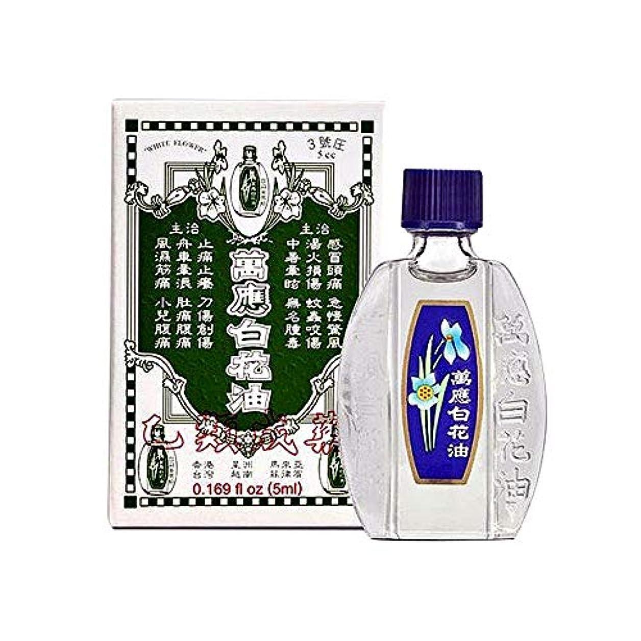《萬應白花油》 台湾の万能アロマオイル 万能白花油 5ml 《台湾 お土産》 [並行輸入品]