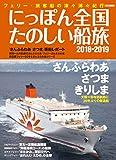 にっぽん全国たのしい船旅2018-2019