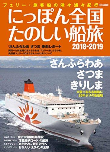[画像:にっぽん全国たのしい船旅2018-2019]