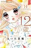 12歳。 14 (ちゃおフラワーコミックス)