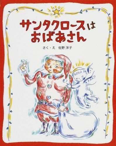 サンタクロースはおばあさん [大型本] / 佐野 洋子 (著); フレーベル館 (刊)