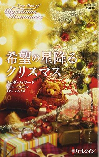 希望の星降るクリスマス (クリスマス・ロマンスVB)