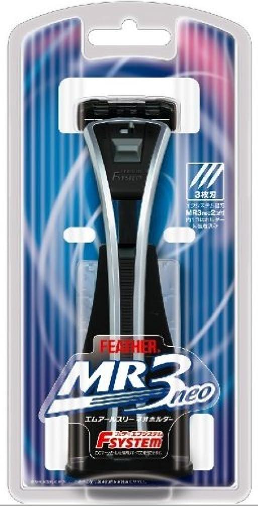 六分儀滑り台協会エフシステムMR3ネオホルダー