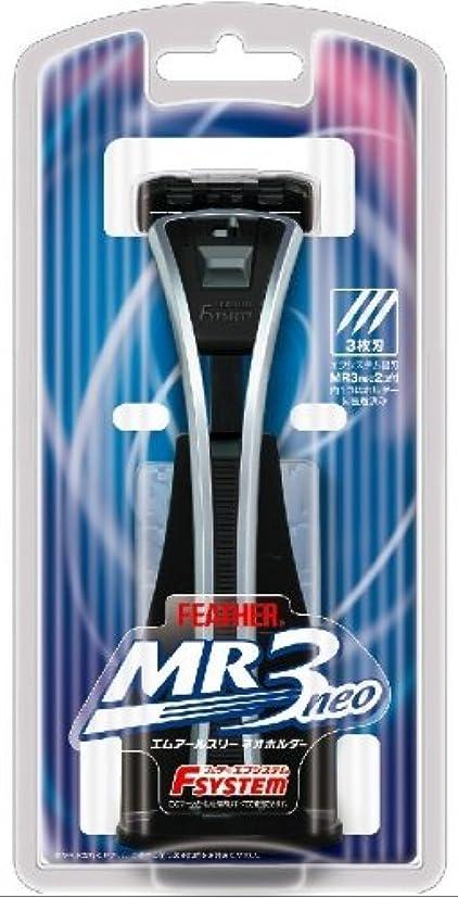 エフシステムMR3ネオホルダー