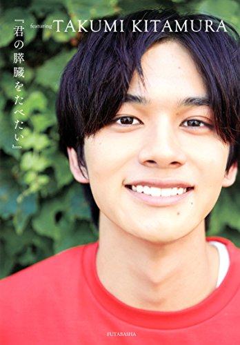 『君の膵臓をたべたい』featuring TAKUMI KITAMURA