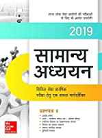 SAMANYA ADHAYAN PAPER II 2019 EDITION (CIVIL SERVICE)