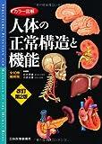 カラー図解 人体の正常構造と機能 全10巻縮刷版