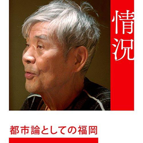 都市論としての福岡 | 吉本 隆明