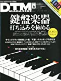 DTM MAGAZINE (マガジン) 2013年 06月号 [雑誌]