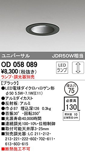 オーデリック OD058089