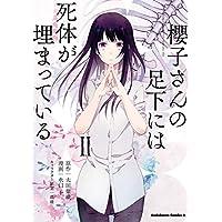 櫻子さんの足下には死体が埋まっている(2) (角川コミックス・エース)