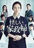 怪しい家政婦 DVD-BOX1[DVD]