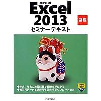 Microsoft Excel 2013 基礎 セミナーテキスト (セミナーテキストシリーズ)