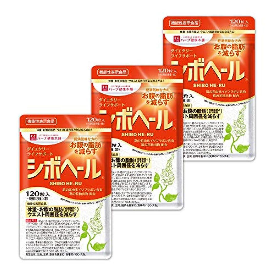 ソーダ水流産誤ってハーブ健康本舗 シボヘール 3袋セット[機能性表示食品]