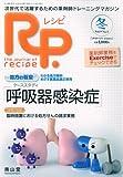 RP. ( レシピ ) 2010年 01月号 [雑誌]