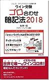 ワイン受験ゴロ合わせ暗記法 2018