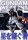 ガンダムウェポンズ (機動戦士ZガンダムA New Translation編01) (ホビージャパンMOOK (160))