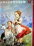 少年少女世界文学全集 7 アルプスの少女/最後の授業
