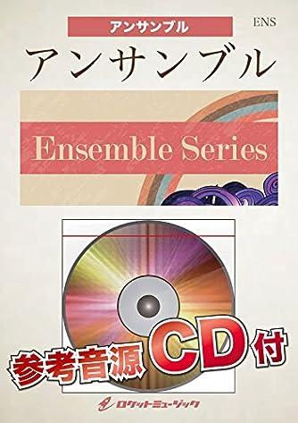 CAN YOU CELEBRATE?/安室奈美恵【フルート4重奏】《参考音源CD付》ENS-23