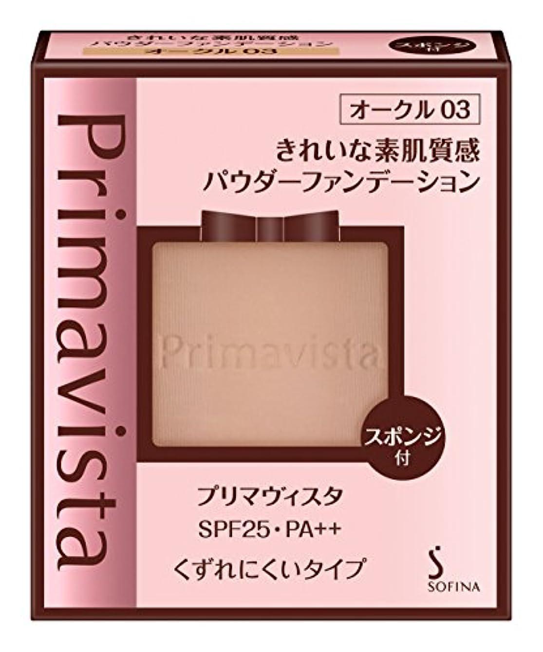 エクステントファーザーファージュ消すプリマヴィスタ きれいな素肌質感パウダーファンデーション オークル03 SPF25 PA++ 9g
