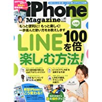 iPhone Magazine (アイフォン・マガジン) Vol.41 2013年 10月号 [雑誌]