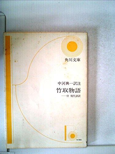 竹取物語 (1956年) (角川文庫)の詳細を見る