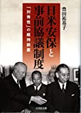 日米安保と事前協議制度: 「対等性」の維持装置