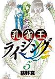 孔雀王ライジング 5 (ビッグコミックス)