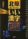 北原コレクション ちょっといい漢字