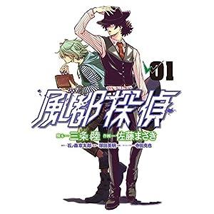 風都探偵 (1) (ビッグコミックス)