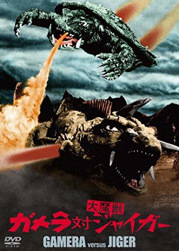ガメラ対大魔獣ジャイガー 大映特撮 THE BEST [DVD]