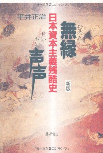 無縁声声 新版―日本資本主義残酷史の詳細を見る