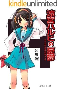 涼宮ハルヒの憂鬱 「涼宮ハルヒ」シリーズ (角川スニーカー文庫)