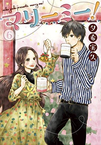 マリーミー6巻 (LINEコミックス)
