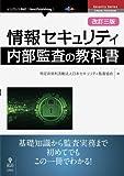 改訂三版 情報セキュリティ内部監査の教科書 (NextPublishing)
