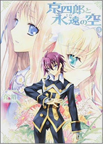 京四郎と永遠の空 3 (角川コミックス ドラゴンJr. 99-3)の詳細を見る
