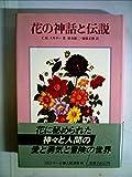 花の神話と伝説 (1985年)