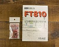 FT810を使った組込み液晶コントローラ基板&小冊子