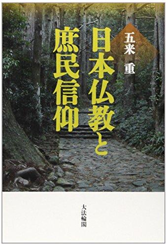 [画像:日本仏教と庶民信仰]