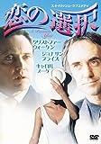 Charolotte Brandstorm 恋の選択 [DVD]