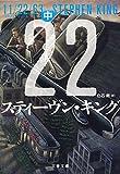 11/22/63 中 (文春文庫 キ 2-50)
